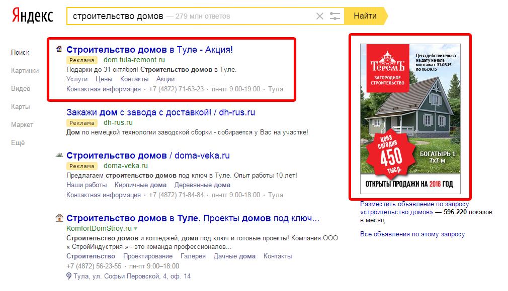 Лендинг реклама в яндексе пример реклама icq сайта